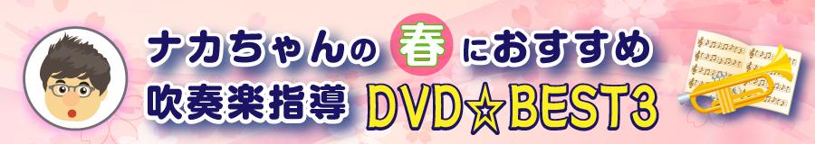 ナカちゃんの春におすすめDVD BEST3