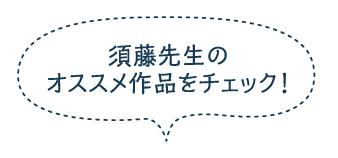 sudo-osusume