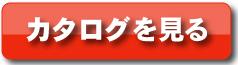 catalog_btn
