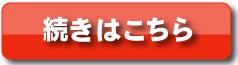 tsuzuki_btn