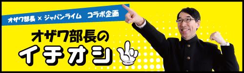 TOP_ozawa-ichioshi