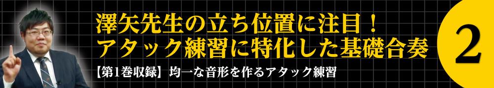 2.澤矢先生の立ち位置に注目!アタック練習に特化した基礎合奏【第1巻収録】均一な音形を作るアタック練習