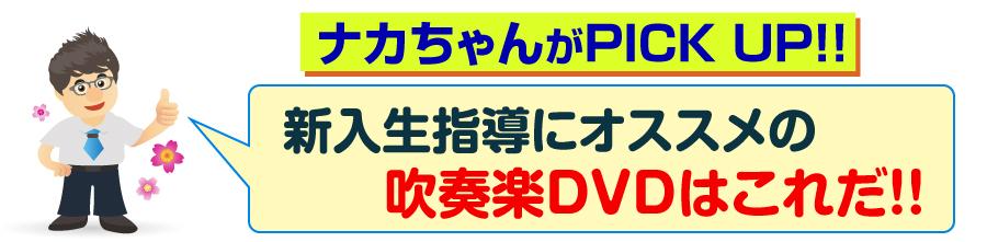 ナカちゃんがPICK UP!! 新入生指導にオススメの吹奏楽DVDはこれだ!!