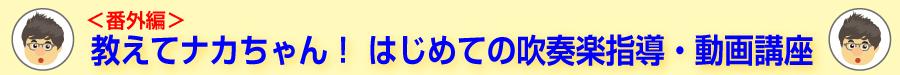 <番外編>教えてナカちゃん!はじめての吹奏楽指導・動画講座