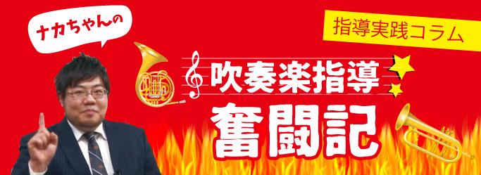 コラムタイトル 「 ナカちゃんの吹奏楽指導奮闘記 」