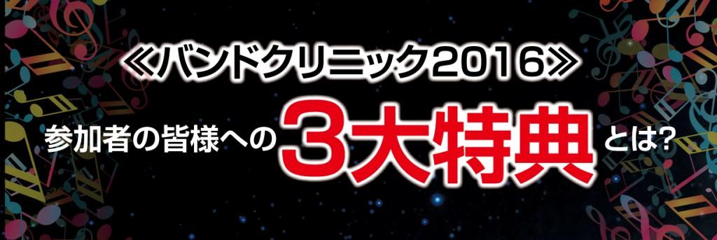 japanbandclinic2