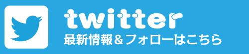 TOP_twitter