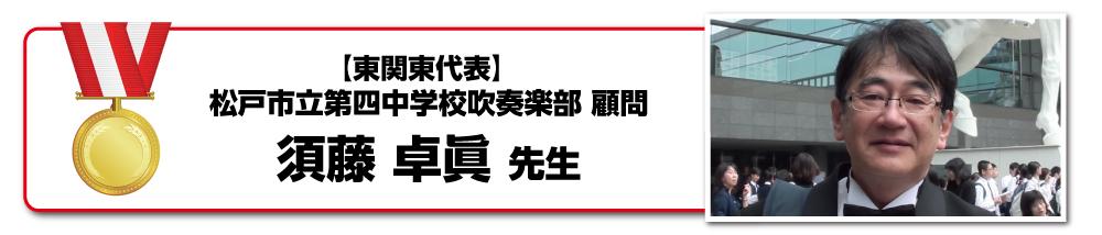 【 東関東代表 】 松戸市立第四中学校吹奏楽部顧問 須藤卓眞先生